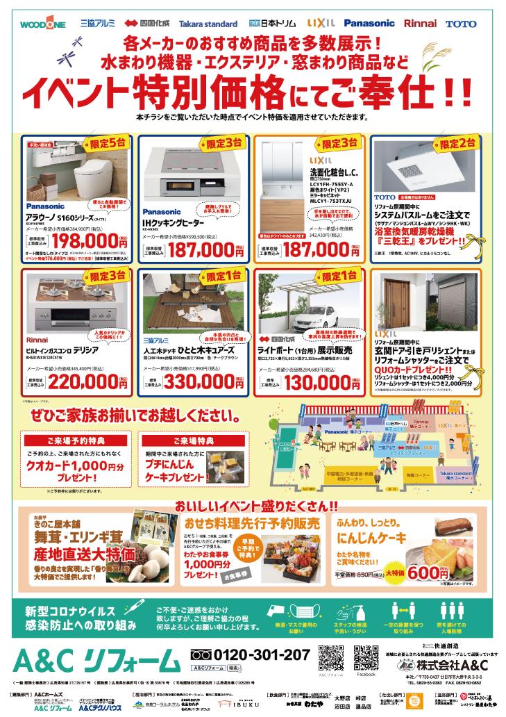 A&Cリフォームチラシイベント特別価格にてご奉仕!